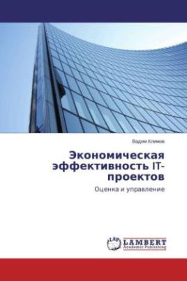 Jekonomicheskaya jeffektivnost' IT-proektov