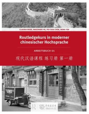 Routledge Kurs in moderner chinesischer Hochsprache, m. 1 Audio