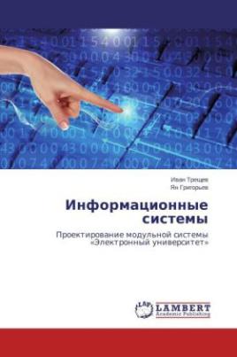 Informatsionnye sistemy