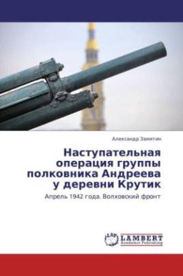 Nastupatel'naya operatsiya gruppy polkovnika Andreeva u derevni Krutik