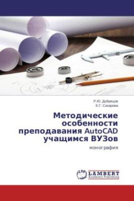 Metodicheskie osobennosti prepodavaniya AutoCAD uchashchimsya VUZov