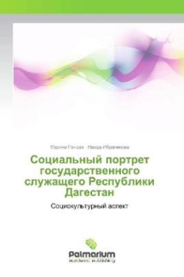 Social'nyj portret gosudarstvennogo sluzhashhego Respubliki Dagestan