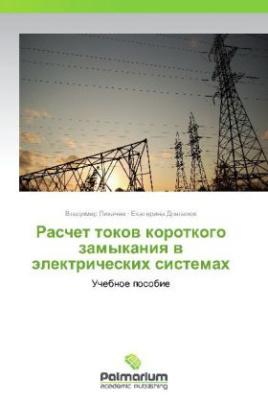 Raschet tokov korotkogo zamykaniya v elektricheskikh sistemakh