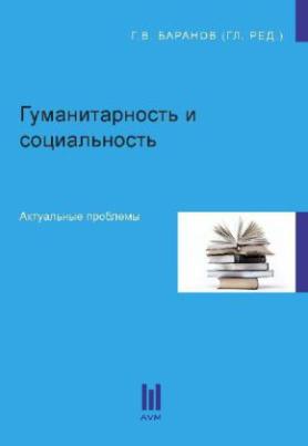 (Aktuelle geistes- und sozialwissenschaftliche Forschungsprobleme)