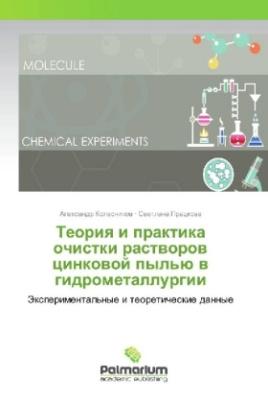 Teoriya i praktika ochistki rastvorov cinkovoj pyl'ju v gidrometallurgii
