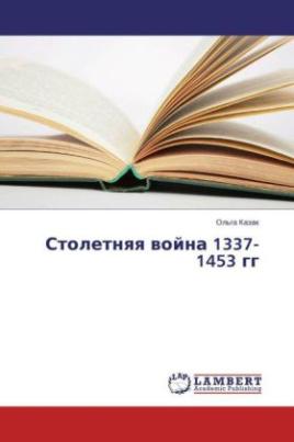 Stoletnyaya vojna 1337-1453 gg