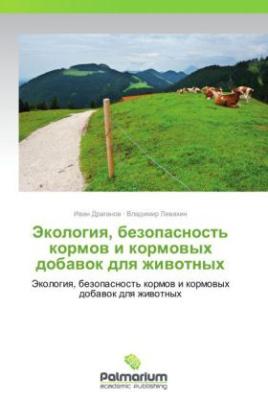Ekologiya, bezopasnost' kormov i kormovykh dobavok dlya zhivotnykh